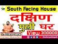 South Facing House - south facing house plans | south facing house vastu | SAVEASTRO