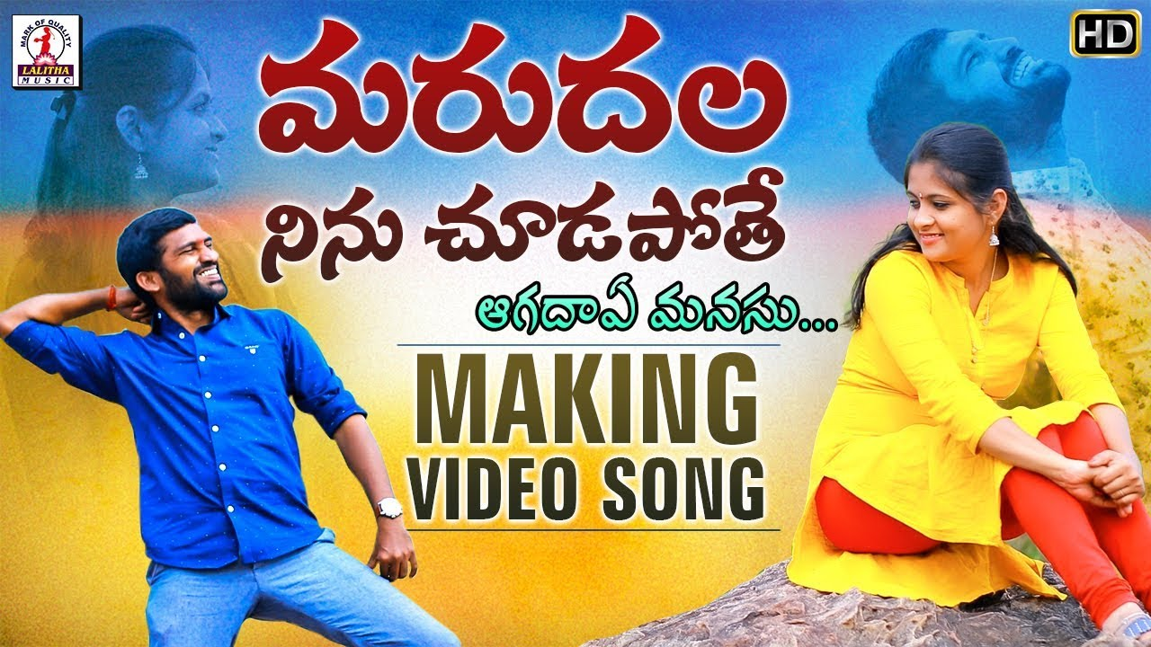 Marudala Ninu Chudapothe Making Video Song | New Folk Song Telugu | Lalitha Audios And Videos