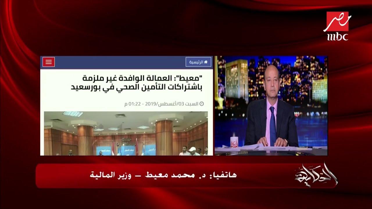 دكتور محمد معيط وزير المالية يستعرض تفاصيل وبنود نظام التأمين الصحي الشامل الجديد في الحكاية