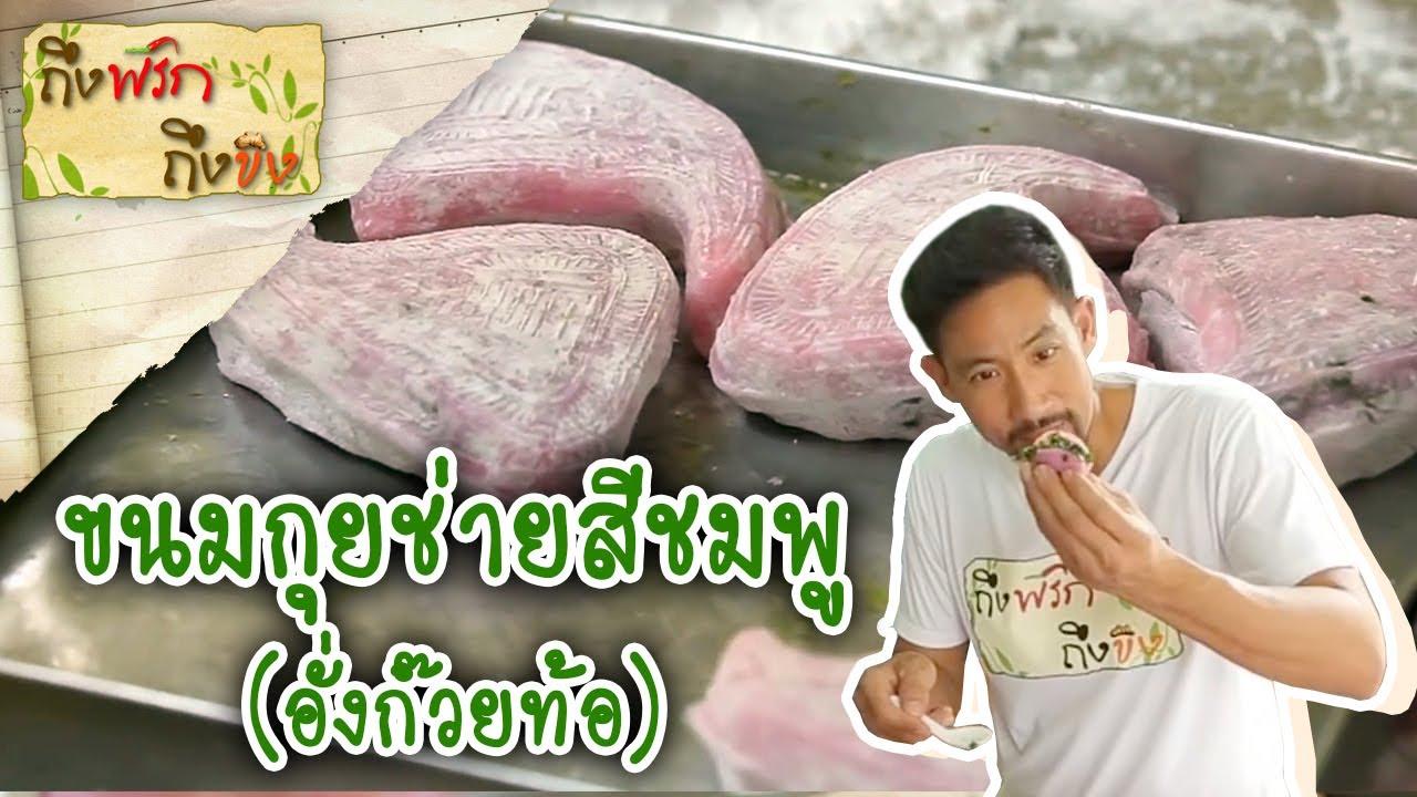 ขนมกุยช่ายสีชมพู (อั่งก๊วยท้อ)   ถึงพริกถึงขิง 26-01-19