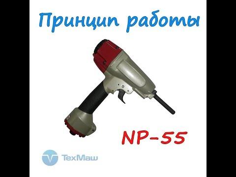 Пневмогвоздодер NP-55