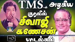 T.M.S யின் அழகான குரலில் நடிகர் திலகம் சிவாஜி கணேசன் அசத்திய அழகான பாடல்கள் | TMS,Sivaji