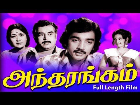 Andharangam Part-1 | Tamil Super hit movie | Kamal Haasan,Deepa | Muktha Srinivasan | G.Devarajan
