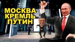 Пропаганда бросилась защищать Путина