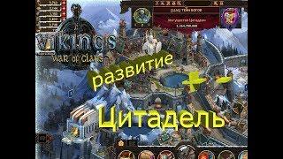 Vikings: War of Clans Цитадель/Плюсы и Минусы/Вопросы и ответы