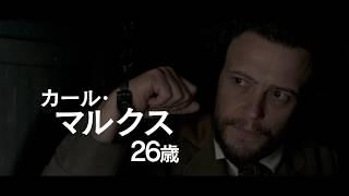 映画『マルクス・エンゲルス』予告編