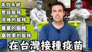 我在台灣接種疫苗 Getting Vaccinated in Taiwan!
