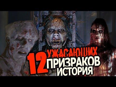 12 ПРИЗРАКОВ (История)