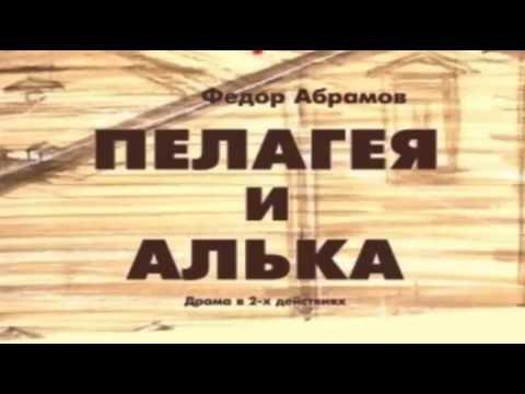 Пелагея и Алька Радиоспектакль