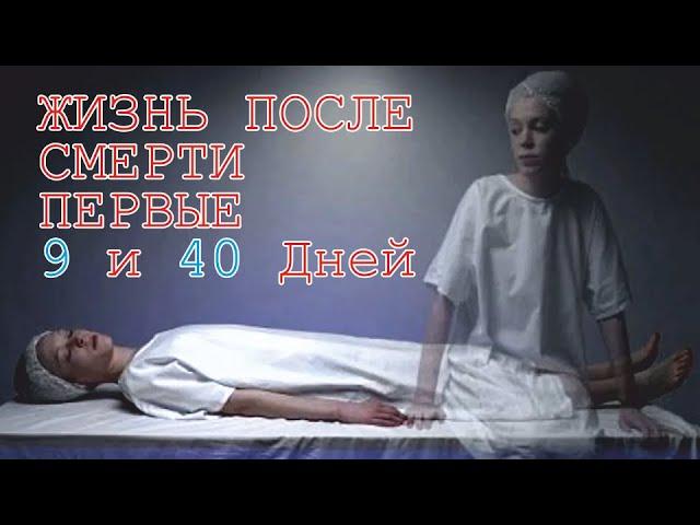 Жизнь после смерти | Первые 9 и 40 дней - YouTube