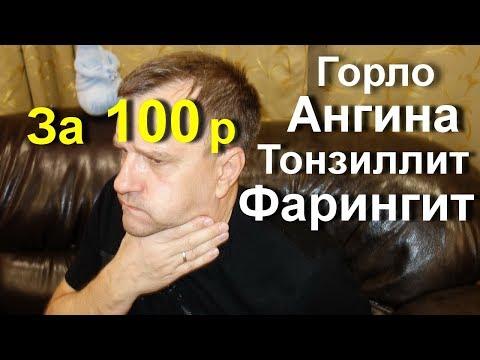 Забытое копеечное средство за 100 р. лечение красное горло, ангина, тонзиллит, фарингит. Эффект 100%