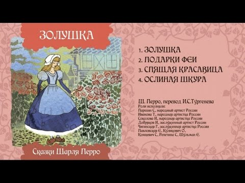 Ослиная шкура / THE DONKEYS HIDE