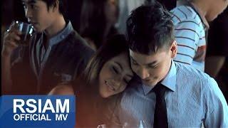 เพื่อนกับชู้ดูไม่ยาก : เดียร์ เดอะแมส อาร์ สยาม [Official MV]