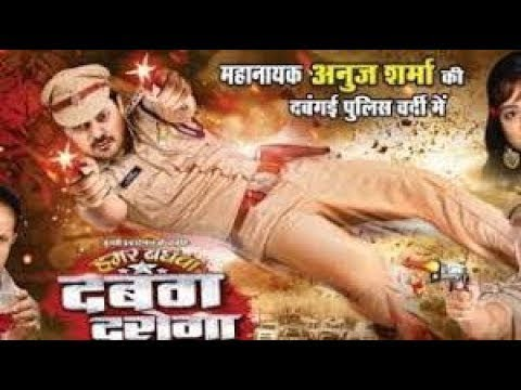 DABANG DAROGA | दबंग दरोगा | CG Movie | Official Movie ||Anuj Sharma