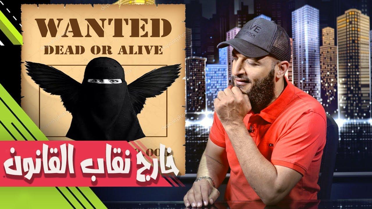 عبدالله الشريف | حلقة 21 | خارج نقاب القانون | الموسم الثاني