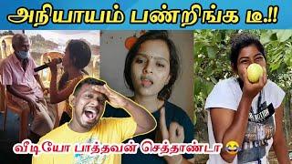 அநியாயம் பண்றிங்க டீ ☝😂   Reels Instagram troll video   kaaka biriyani