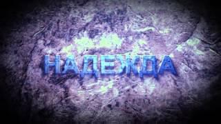 Старые Башмаки (Трейлер 2012) (HD 720)