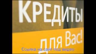 видео Как взять кредит по паспорту в день обращения в банк?
