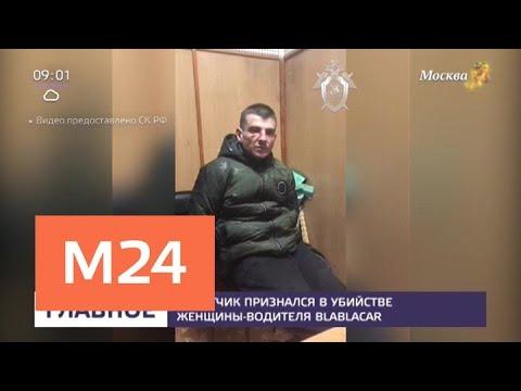 Смотреть фото Попутчик признался в убийстве водительницы BlaBlaCar - Москва 24 новости россия москва