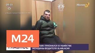 Попутчик признался в убийстве водительницы BlaBlaCar - Москва 24
