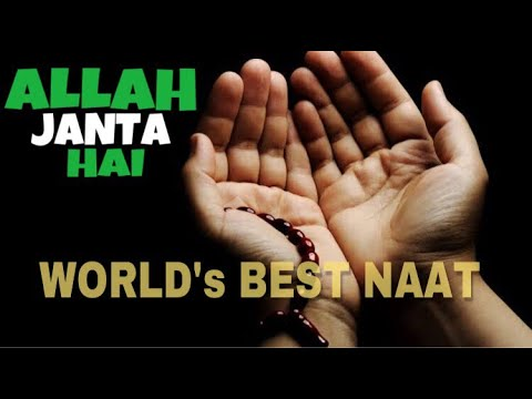 Ramzan Naat 2015 New Collection - Allah Janta Hai Mohammad Ka Martaba Full - Non Stop Naats 2015