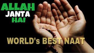 Ramzan Naat 2015 New Collection - Allah Janta Hai Mohammad Ka Martaba Full - Non Stop Naats 2015