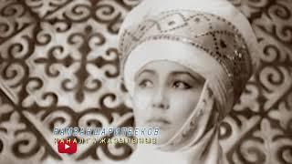 кыргыз кызы роза аманованын ырлары комуз куулору mp3