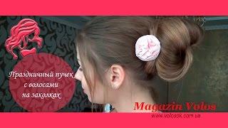 Объемный пучок видео❤ Как сделать объемный пучок с волосами на заколках ❤ Урок 7 прически видеоуроки