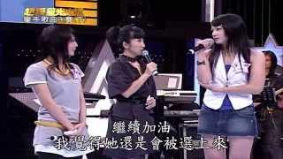 【超級星光大道】第二屆05_拿手歌曲PK賽(下) 20070817