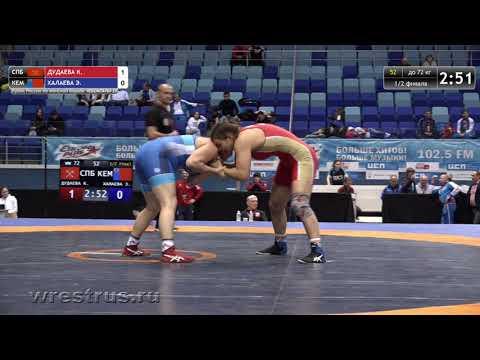 КР - 19. Жен 52. 72 кг. 1/2 финала. Дудаева Кристина (СПБ) - Халаева Элмира (КЕМ)