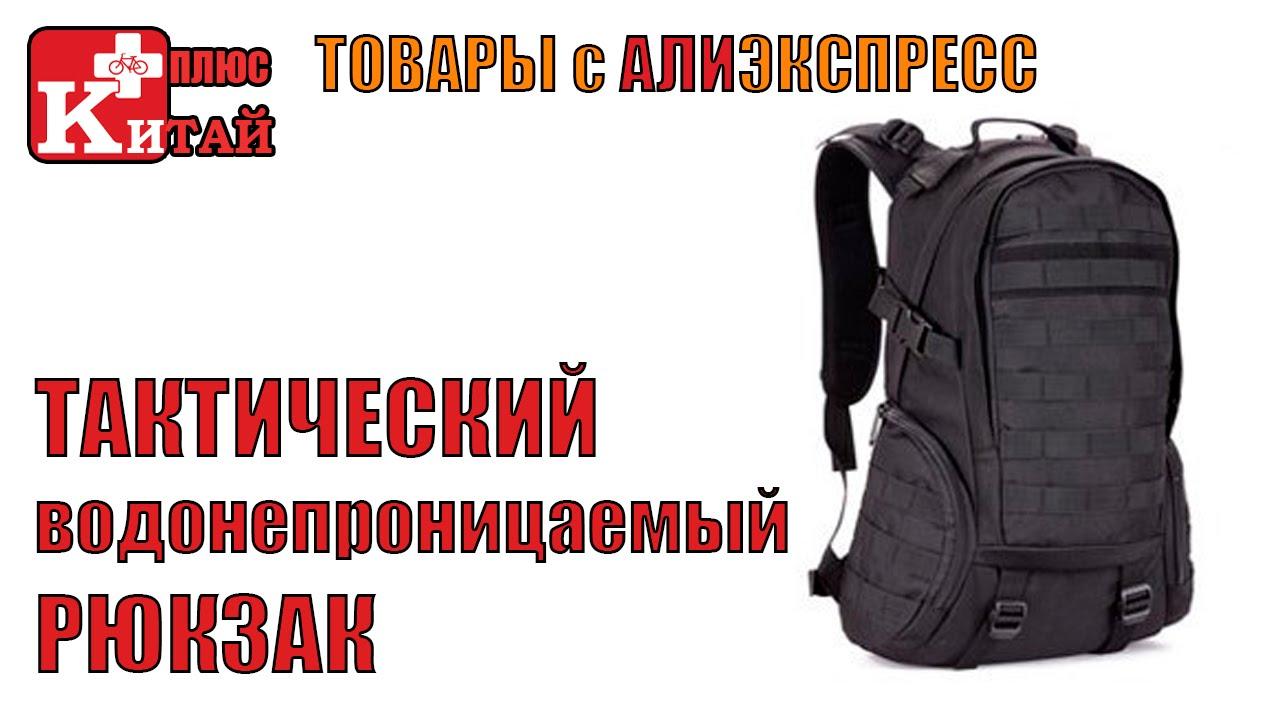 Выкройка рюкзак тактическая фото 599