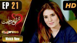Pakistani Drama | Muthi Bhar Chahat - Episode 21 | Express TV Dramas | Resham, Agha Ali, Usman
