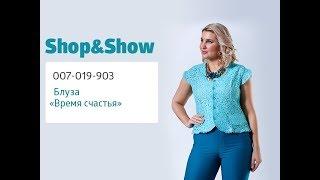 Блуза «Время счастья». Shop & Show (Мода)