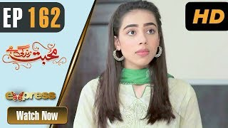 Pakistani Drama | Mohabbat Zindagi Hai - Episode 162 | Express Entertainment Dramas | Madiha