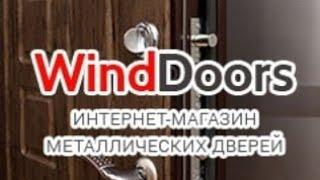 Двери на заказ. Как выбрать входную дверь? Winddoors.ru(, 2018-07-23T16:33:22.000Z)