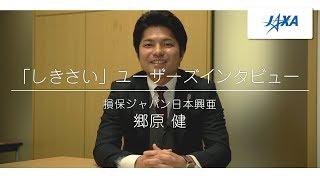 「しきさい」ユーザーズインタビュー 損保ジャパン日本興亜 郷原 健
