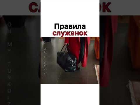 Служанки/горничные 1 серия ч.1 на русском