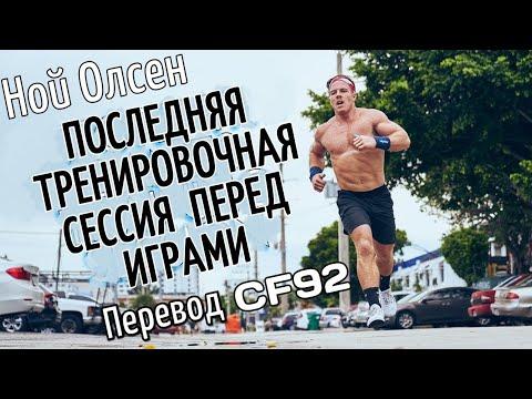 НОЙ ОЛСЕН - ПОСЛЕДНЯЯ ТРЕНИРОВКА ПЕРЕД ИГРАМИ | ПЕРЕВОД CF92