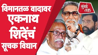 Navi Mumbai Airport ला D B Patil की Balasaheb Thackeray यांचं नाव? Uddhav Thackeray   Eknath Shinde