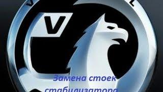 Опель Астра G. Замена стоек стабилизатора