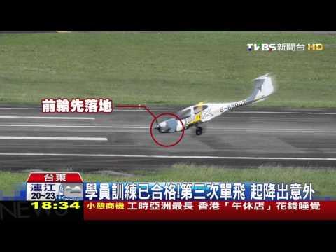【TVBS】降落操作不當!訓練機鼻輪斷 學員僅驚嚇