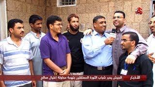 الجيش يحرر شباب الثورة المعتقلين بتهمة محاولة إغتيال صالح