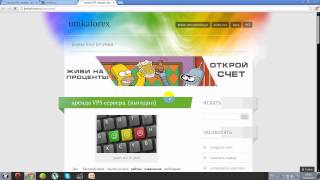 аренда VPS сервера (umkaforex.ru)(, 2013-04-15T19:33:38.000Z)
