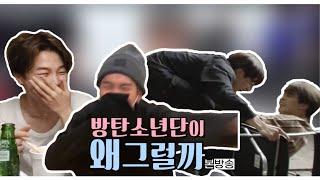 [방탄소년단/BTS] 방탄소년단이 왜그럴까 What's wrong with BTS?