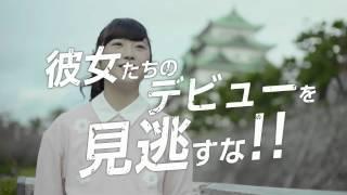 ひかりTV AKB48劇場公演 ドラフト選抜 [ 限定オンエアCM ] NTTぷらら ...