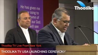 Thoolika TV  USA Launching Ceremony || LIVE Webcast