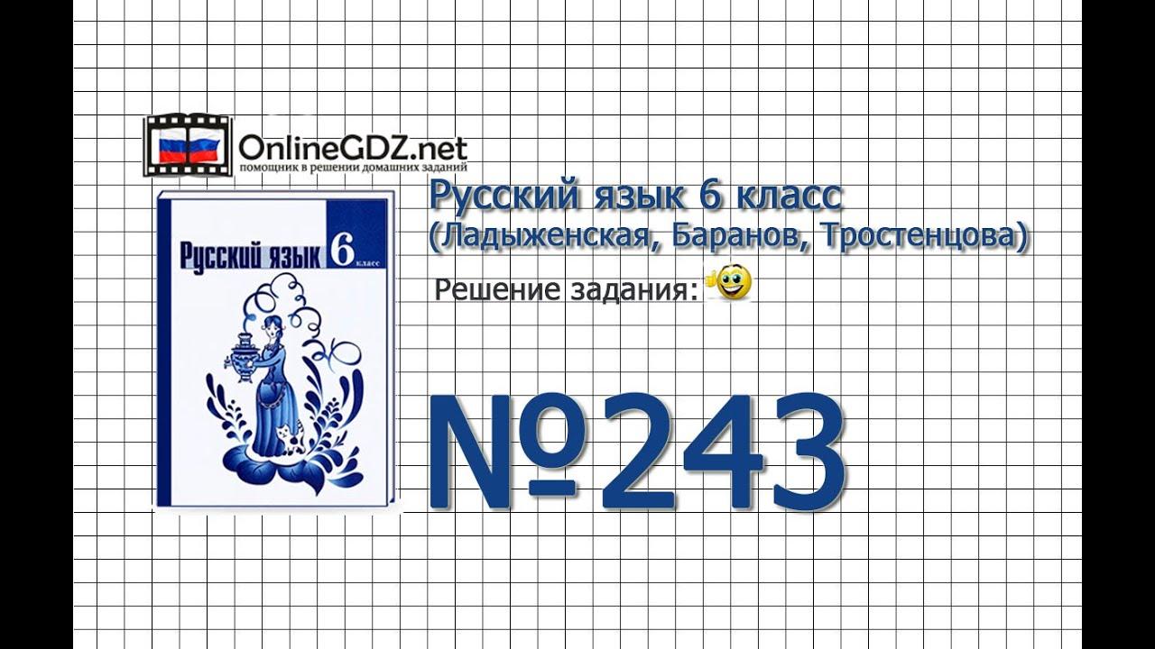 упр243русский язык дидактический материал 2 класс