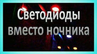 Светодиодная подсветка помещения своими руками.(, 2014-09-22T09:51:58.000Z)