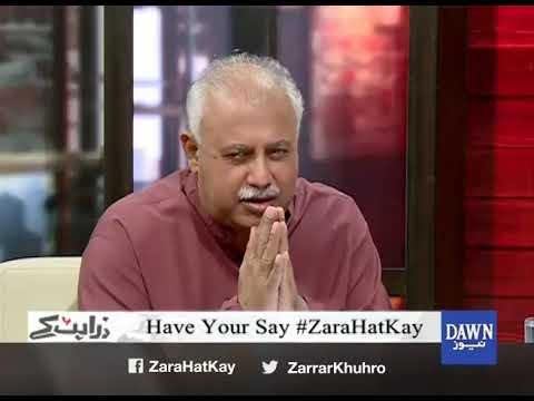 Zara Hat Kay - 15 January, 2018 - Dawn News
