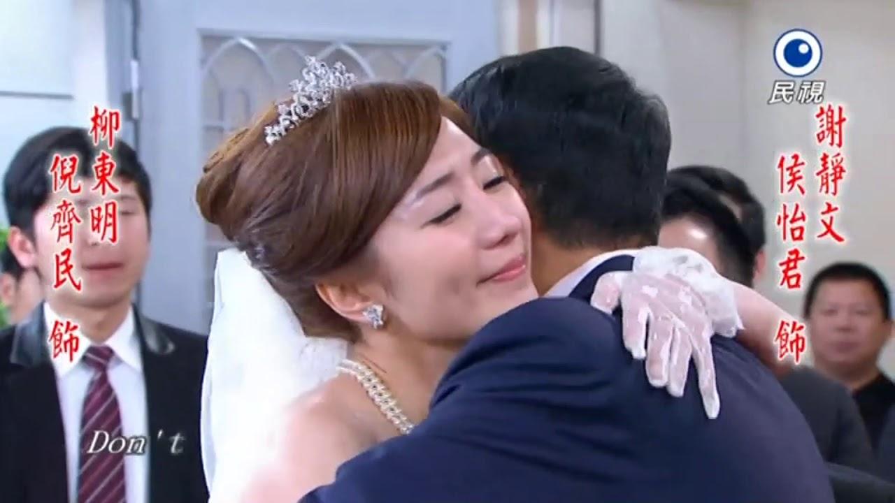 民視八點檔『嫁妝』片頭曲『心愛的 honey』 - YouTube